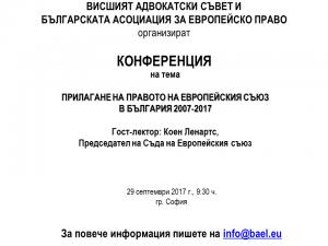 """Конференция """"Прилагане на правото на ЕС в България 2007-2017"""" – 29 септември 2017"""